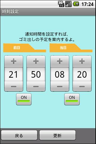 免費生活App|ゴミダス亀岡|阿達玩APP