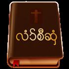 Karen Bible icon