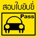 สอบใบขับขี่ icon