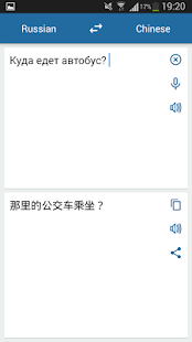 Russian Chinese Translator - náhled