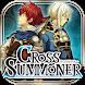 クロスサマナー(クロサマ)本格RPG Android