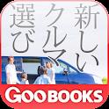 新しいクルマ選び logo