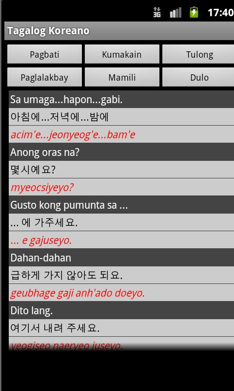 Korean Tagalog Dictionary - screenshot