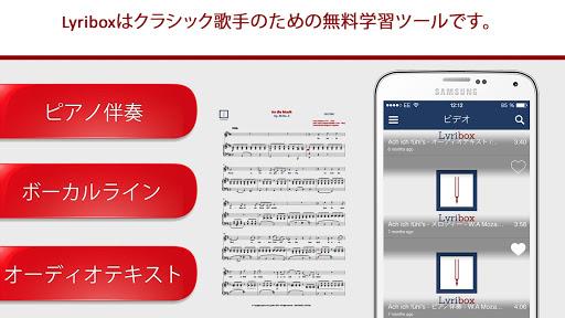無料教育AppのLyribox - ピアノ伴奏|記事Game