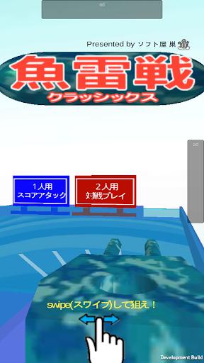 魚雷戦クラッシックス