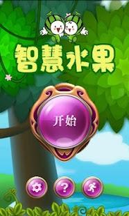 【益智】疯狂水果拉霸机-癮科技App