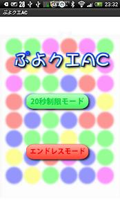 ぷよクエAC練習アプリ