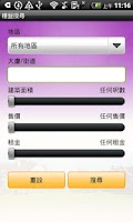 Screenshot of 至富地產