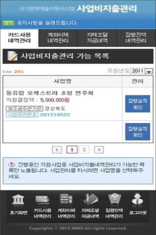 【免費商業App】국가문화예술지원시스템-APP點子