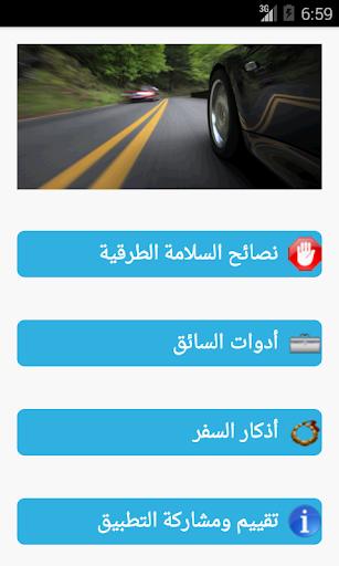 نصائح و أدوات السلامة الطرقية