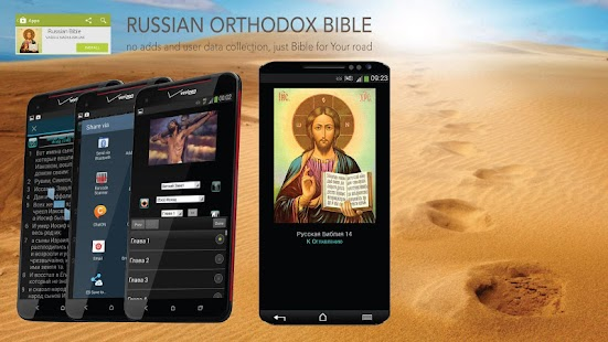 ' Russian Bible- screenshot thumbnail
