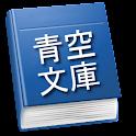 パンドラの匣(太宰治)-青空文庫- logo
