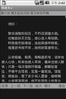 Screenshot of 隋唐演义