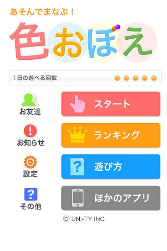 色おぼえ(あそんでまなぶ!シリーズ)