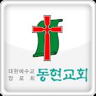 동현교회 icon