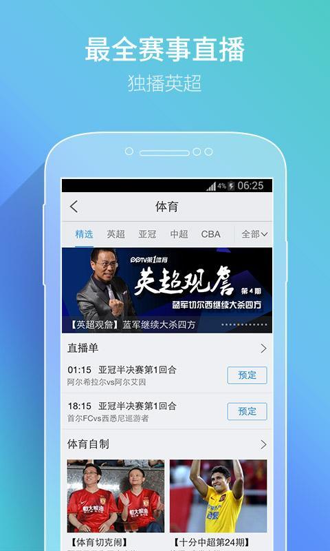 PPTV网络电视-必备视频播放器 - screenshot