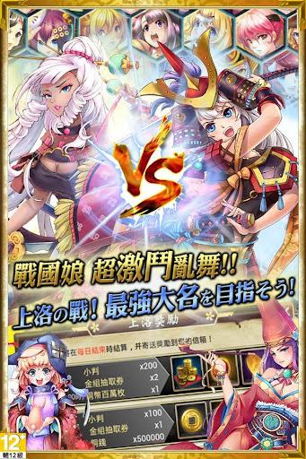 戰舞姬:戰國英魂大戰