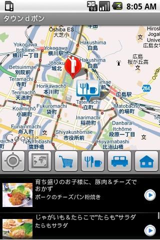 タウンdポン- screenshot