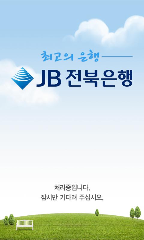 전북은행 전북M뱅크 - screenshot