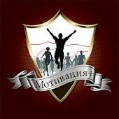 Мотивация + Premium