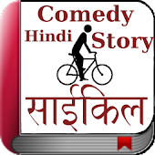 Comedy Story in Hindi - Cycle