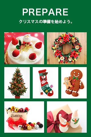 クリスマス通販 プレゼントやケーキを一括検索-ギフトまとめ