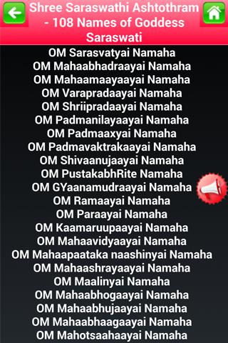 vinayagar 108 potri lyrics in tamil pdf