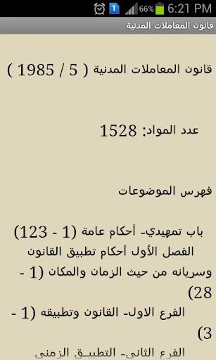 القانون المدنى الاماراتى
