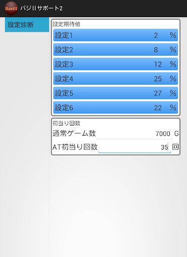 バジリスク~甲賀忍法帖~Ⅱ 設定判別 - バジⅡサポート2