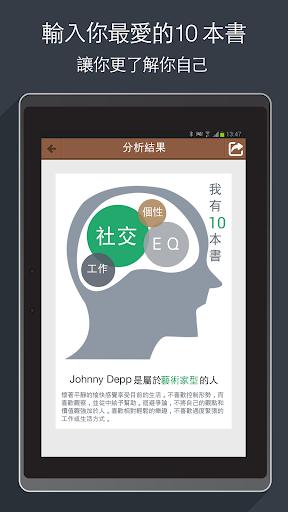 免費下載個人化APP myBook书圈圈 - 文学、小说、理财、诚品、博客来、读册 app開箱文 APP開箱王