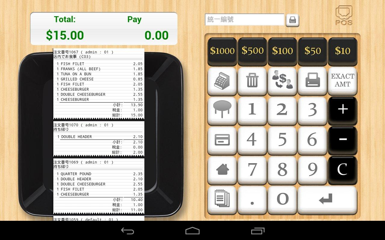 POS IN CLOUD with NFC Checkin - screenshot