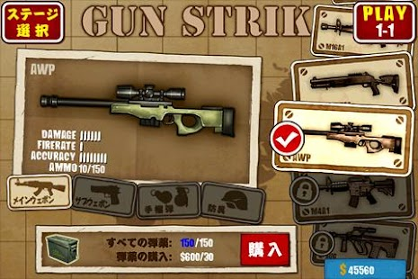 Gun Strike JP - screenshot thumbnail