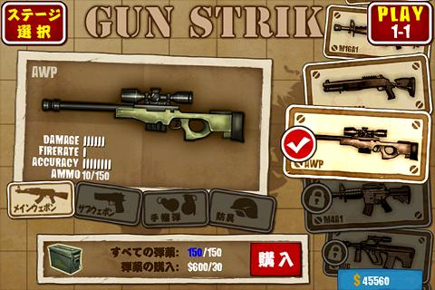 Gun Strike JP - screenshot