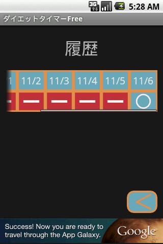 ダイエットタイマーFREE- screenshot