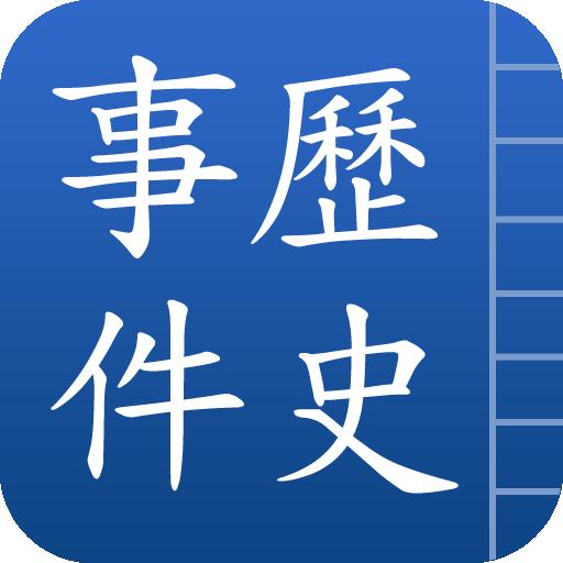中國歷史事件 LOGO-APP點子