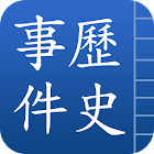 中國歷史事件 icon