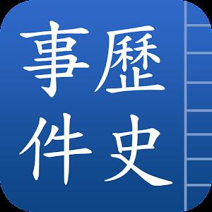 中國歷史事件