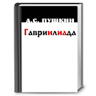 Gavriiliada. AS Pushkin icon