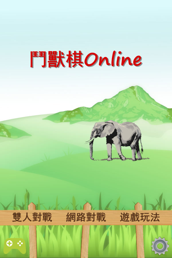 鬥獸棋Online- screenshot