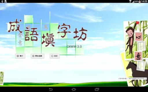 數字遊戲 - 「華語處處通」