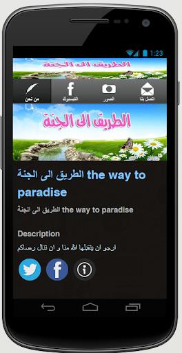 الطريق الى الجنة To paradise