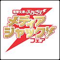 電撃文庫モバイルコレクション ~つなげよう! 希望の絆!!~ logo