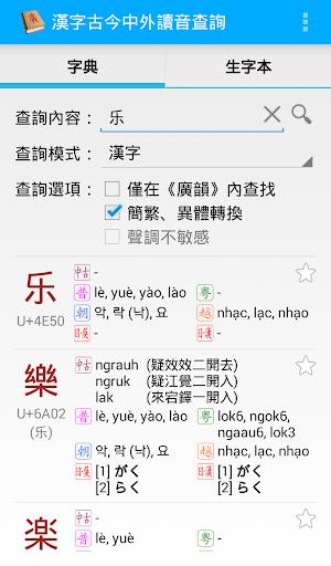 汉字古今中外读音查询