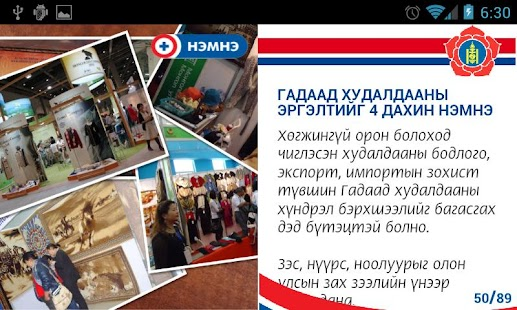 Монгол Ардын Нам - 2012 (МАН) - screenshot thumbnail