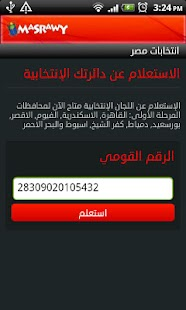 Egypt Elections by Masrawy - screenshot thumbnail