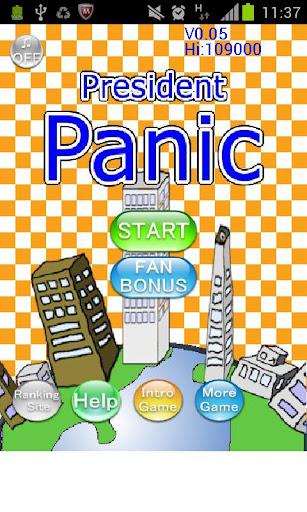 プレジデントパニック