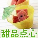 甜品点心 logo