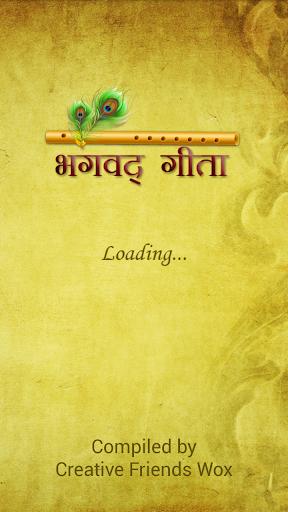 Bhagavad Gita in Hindi गीता