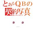 QB Camera logo