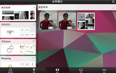 GIA鑽石- screenshot thumbnail